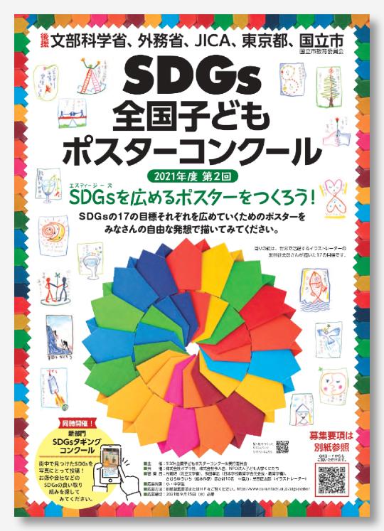 第2回SDGs全国子どもポスターコンクール